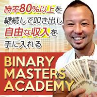 バイナリーマスターズアカデミー・200.jpg