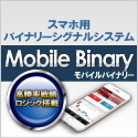 Mobile Binary・125.jpg